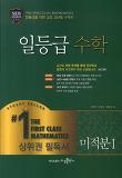 자이스토리 수경출판사-고등 일등급 수학(2014)