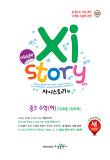 수경(박영란)-Xistory 자이스토리 중학 영문법 완성 (2015년)