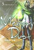 메모리 더스트 3