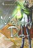 MEMORY DUST(메모리 더스트). 4