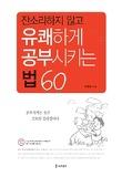 유쾌하게 공부시키는 법 60