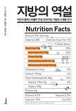 지방의 역설-비만과 콜레스테롤의 주범 포화지방, 억울한 누명을 벗다