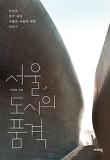 서울, 도시의 품격