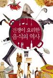 전쟁이 요리한 음식의 역사