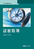 금융회계 (2010)