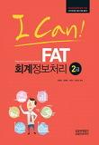 FAT(회계정보처리) 2급