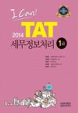 TAT 세무정보처리 1급(2014)