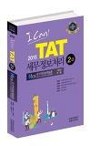 TAT 세무정보처리 2급(2015)
