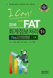 FAT(회계정보처리) 1급(2016)