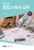 종합소득세 실무(2017년)