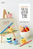 손끝으로 꿈꾸는 DIY 시리즈
