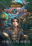 월드 오브 워크래프트: 아제로스의 여행자. 1