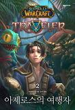 월드 오브 워크래프트: 아제로스의 여행자. 2