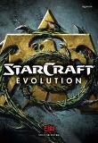 스타크래프트: 진화