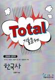 한국사 Total 기출문제(2015)
