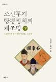 조선후기 탕평정치의 재조명(하)