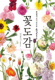 꽃도감-꽃집에서 인기 있는 꽃 421종
