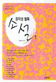 중학생 필독 소설 1