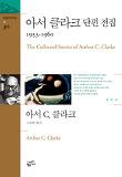 아서 클라크 단편전집 1953-1960(환상문학전집30)