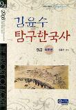 김윤수 탐구한국사(이론편)(9급)(2008)