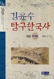 김윤수 탐구한국사(문제편)(9급)(2008)