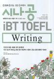 시나공 iBT TOEFL