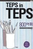 TEPS in TEPS 800 어휘