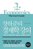 장하준의 경제학 강의-지금 우리를 위한 새로운 경제학 교과서
