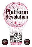 플랫폼 레볼루션-4차 산업혁명 시대를 지배할 플랫폼 비즈니스의 모든 것