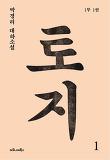 토지. 1(1부 1권)-박경리 대하소설
