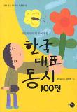 초등학생이 꼭 읽어야 할 한국 대표 동시 100편