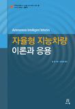 에이콘 임베디드 시스템 프로그래밍 시리즈