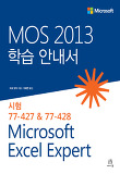 MOS 2013 학습 안내서: Microsoft Excel Expert