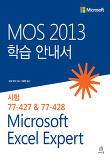 MOS 2013 학습 안내서 Microsoft Excel Expert(시험 77-427 & 77-428)