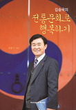 김승국의 전통문화로 행복하기
