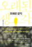 오래된 생각-윤태영 장편소설