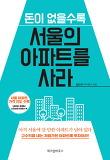 돈이 없을수록 서울의 아파트를 사라-아직 서울에 살 만한 아파트가 남아 있다