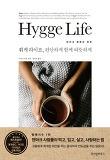 휘게 라이프(Hygge Life), 편안하게 함께 따뜻하게