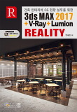 3ds MAX 2017 + V-Ray + Lumion Reality