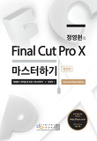 정영헌의 Final Cut Pro X 마스터하기-Advanced Video Editing(개정판)
