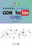 GDN & YouTube 마케팅