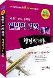 행정학개론(사무기능직 공무원 일반직 전환 특채)(2009)