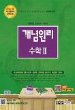 수학2(2017/ 고 1용)