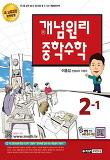 개념원리 중학수학 2-1(개정판)