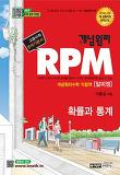 개념원리 RPM 확률과 통계(2016)