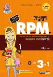 개념원리-개념원리 문제기본서 RPM 중학