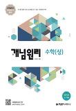 고등 수학(상)(2018 고1 적용)