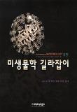 미생물학 길라잡이