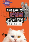 제주도에 간 전설의 고양이 탐정. 1: 무덤 속의 소녀