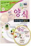 양식조리기능사 실기(2010)(최신판)